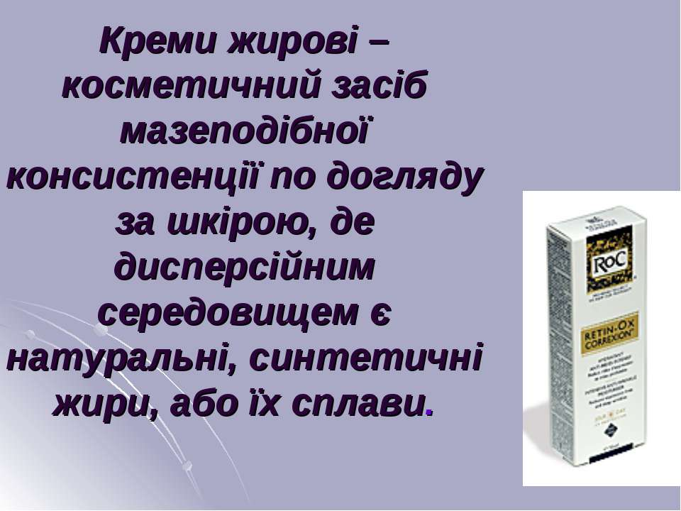 Креми жирові – косметичний засіб мазеподібної консистенції по догляду за шкір...