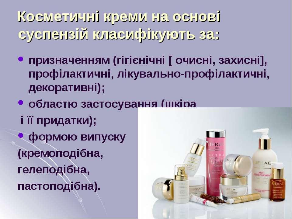 Косметичні креми на основі суспензій класифікують за: призначенням (гігієнічн...
