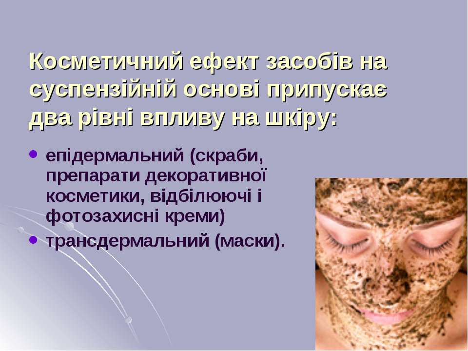 епідермальний (скраби, препарати декоративної косметики, відбілюючі і фотозах...