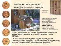 Макет житла трипільської культури раннього періоду Макет виконано з тих самих...