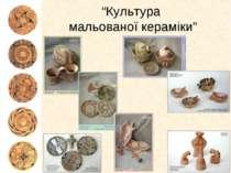 """""""Культура мальованої кераміки"""""""