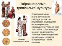 Вбрання племен трипільської культури Вбрання трипільських жінок Трипільські ж...
