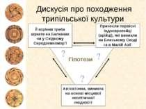 Дискусія про походження трипільської культури Автохтонна, виникла на основі м...