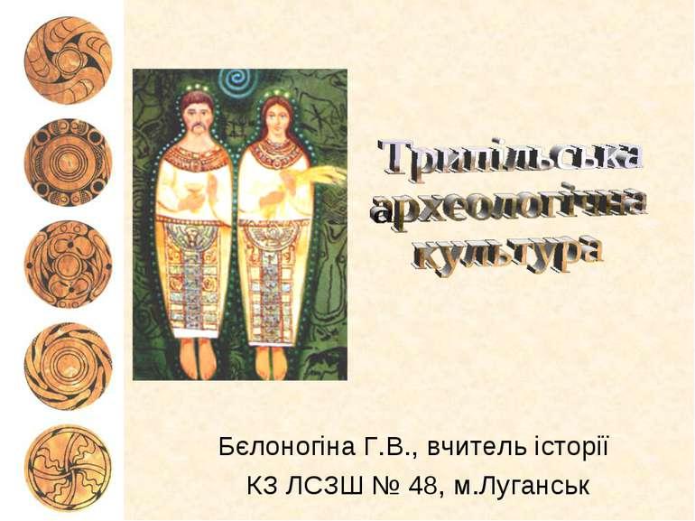 Бєлоногіна Г.В., вчитель історії КЗ ЛСЗШ № 48, м.Луганськ