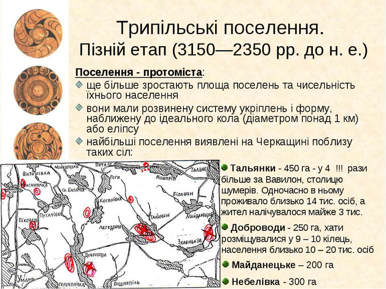 Трипільські поселення. Пізній етап (3150—2350 рр. до н. е.) Поселення - прото...