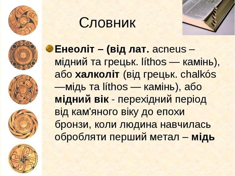 Словник Енеоліт – (від лат. аcneus – мідний та грецьк. líthos — камінь), або ...