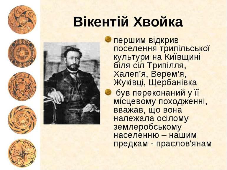 Вікентій Хвойка першим відкрив поселення трипільської культури на Київщині бі...
