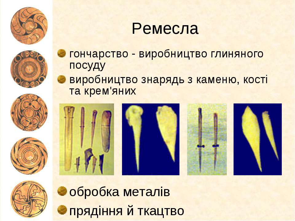 гончарство - виробництво глиняного посуду виробництво знарядь з каменю, кості...