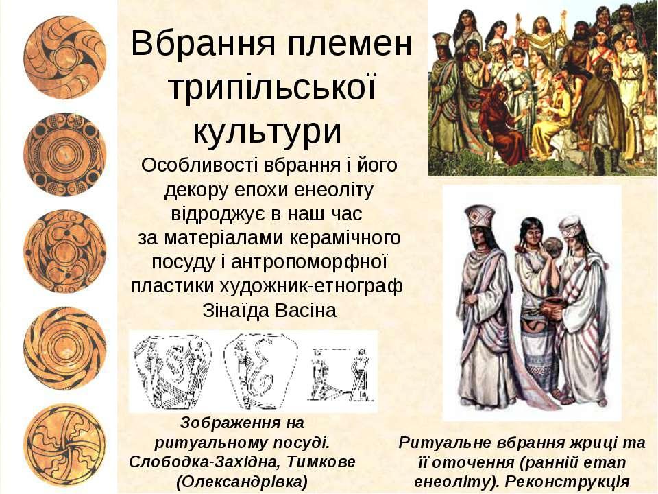 Вбрання племен трипільської культури Зображення на ритуальному посуді. Слобод...