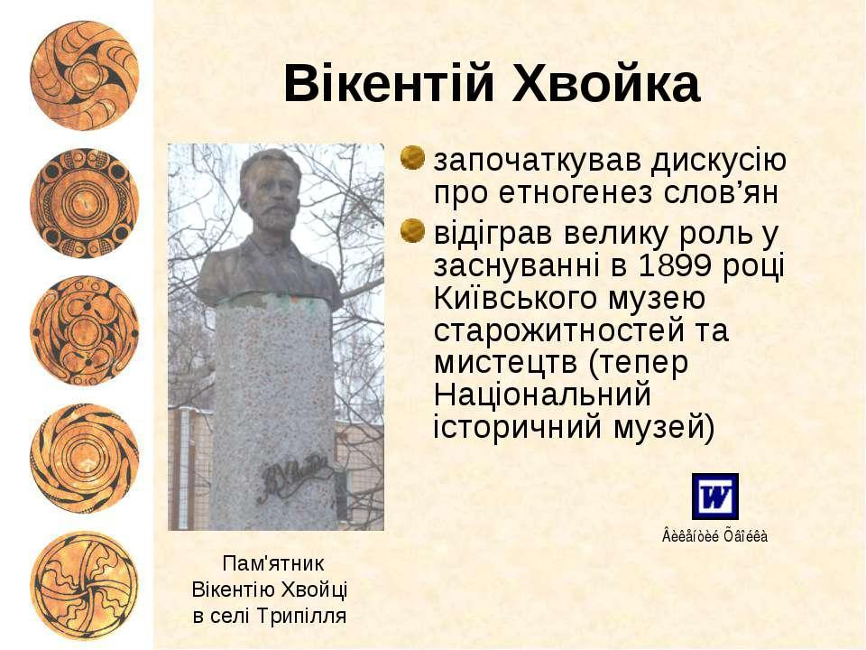 започаткував дискусію про етногенез слов'ян відіграв велику роль у заснуванні...
