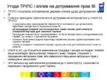 Угода ТРІПС і вплив на дотримання прав ІВ ТРІПС посилила зобовязання держав-ч...