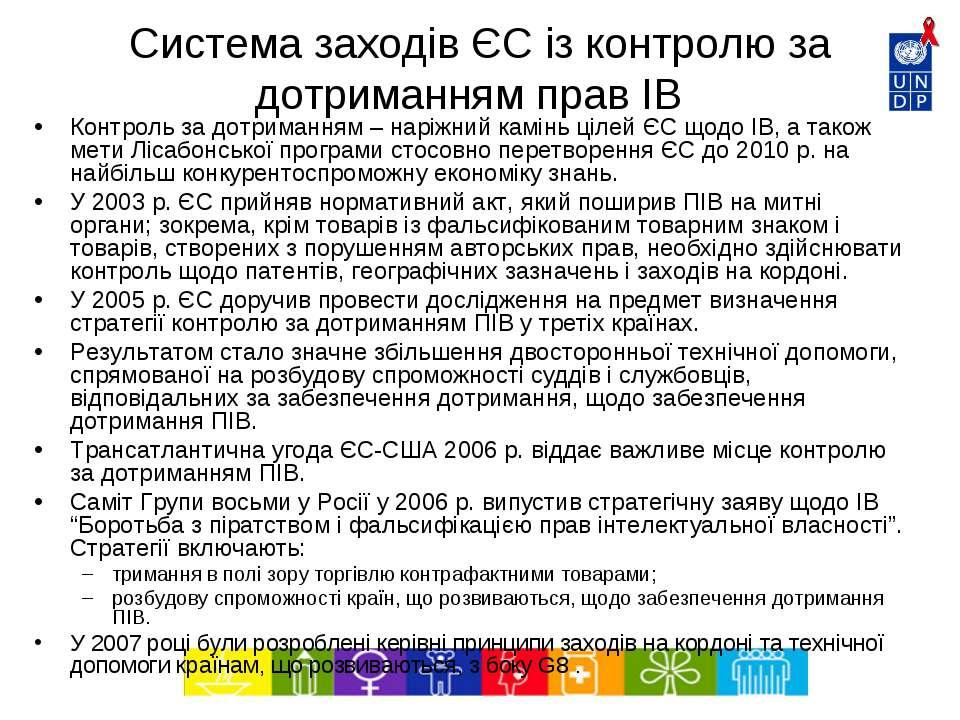 Система заходів ЄС із контролю за дотриманням прав ІВ Контроль за дотриманням...