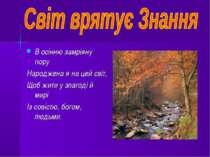 В осінню замріяну пору Народжена я на цей світ, Щоб жити у злагоді й мирі Із ...