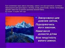 Лучи просвечивали через земную атмосферу, горизонт стал ярко-оранжевым, посте...