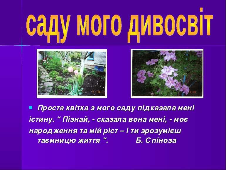 """Проста квітка з мого саду підказала мені істину. """" Пізнай, - сказала вона мен..."""