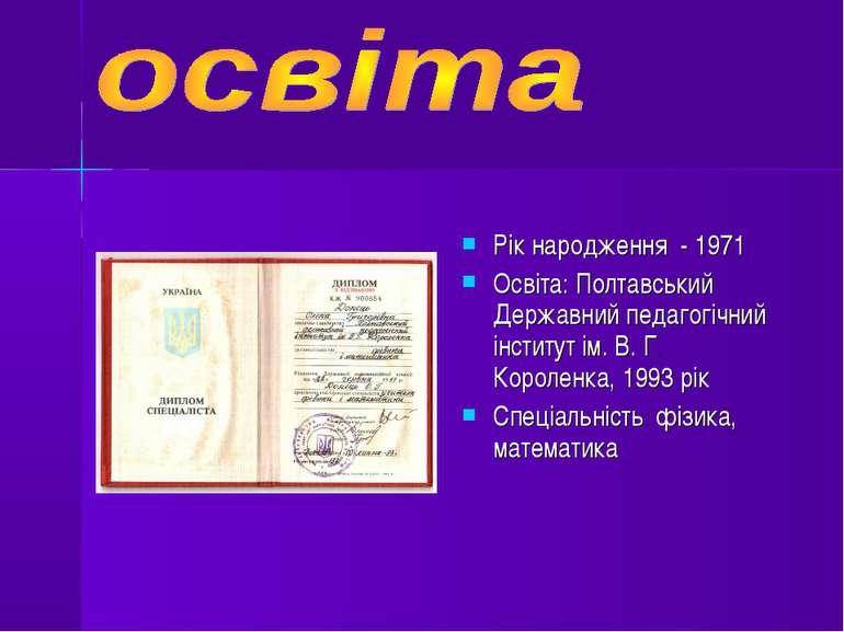 Рік народження - 1971 Освіта: Полтавський Державний педагогічний інститут ім....