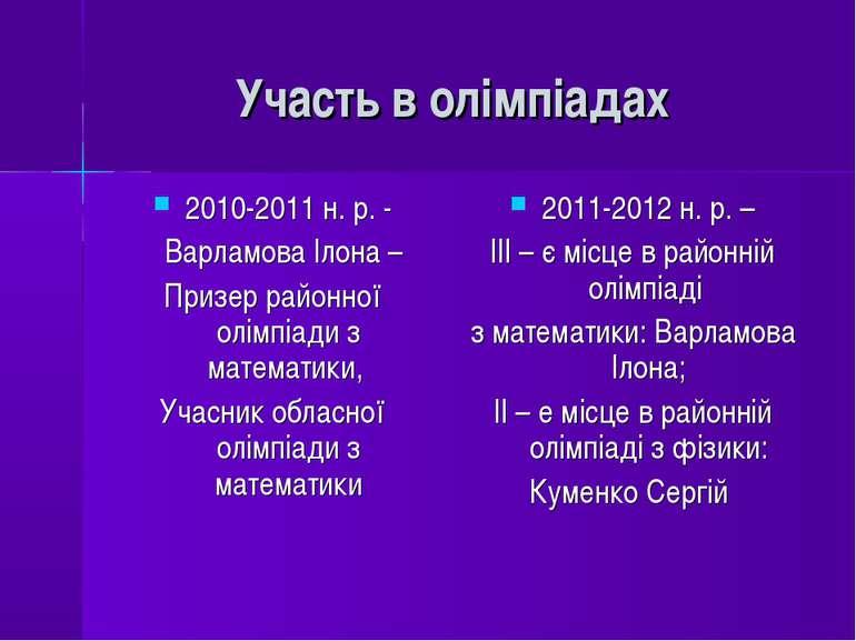 Участь в олімпіадах 2010-2011 н. р. - Варламова Ілона – Призер районної олімп...