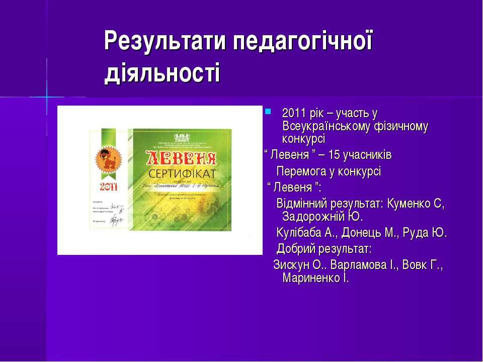 Результати педагогічної діяльності 2011 рік – участь у Всеукраїнському фізичн...