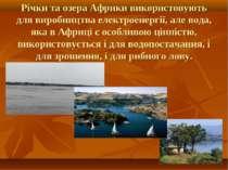 Річки та озера Африки використовують для виробництва електроенергії, але вода...