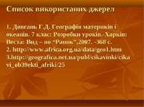 Список використаних джерел 1. Довгань Г.Д. Географія материків і океанів. 7 к...