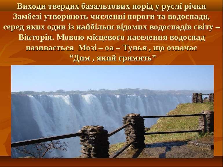Виходи твердих базальтових порід у руслі річки Замбезі утворюють численні пор...
