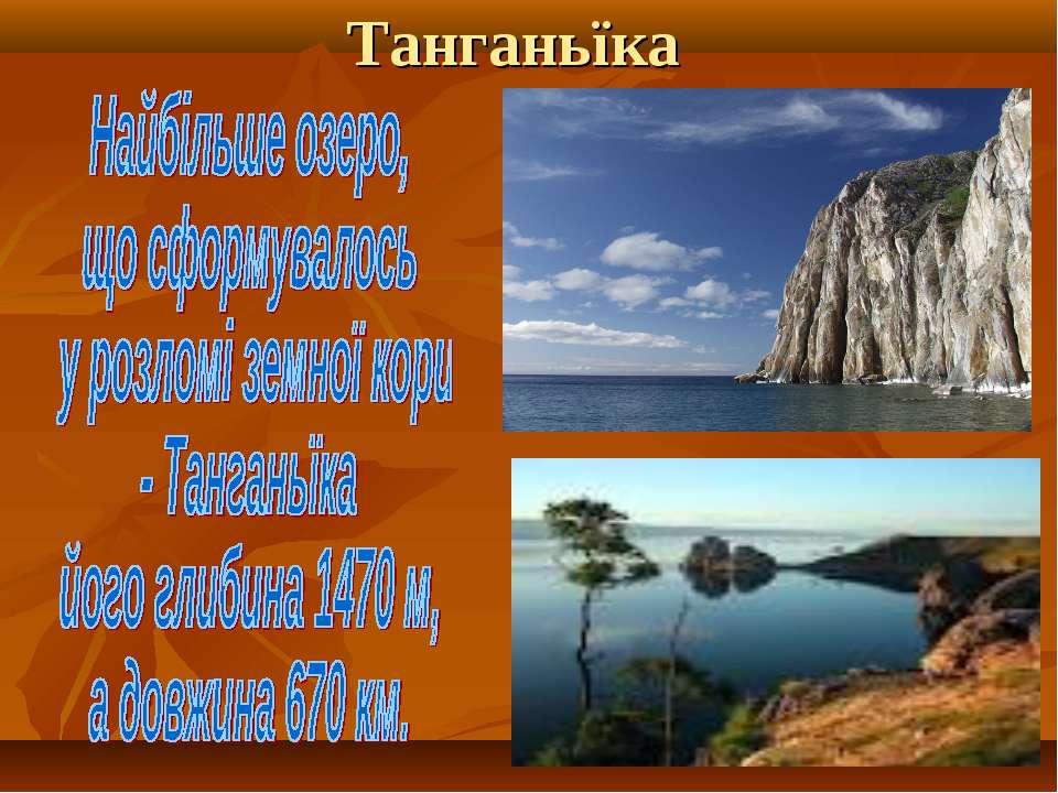 Танганьїка