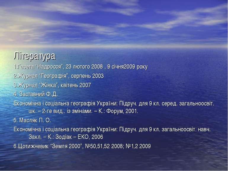 """Література 1.Газета """"Надросся"""", 23 лютого 2008 , 9 січня2009 року 2.Журнал """"Г..."""