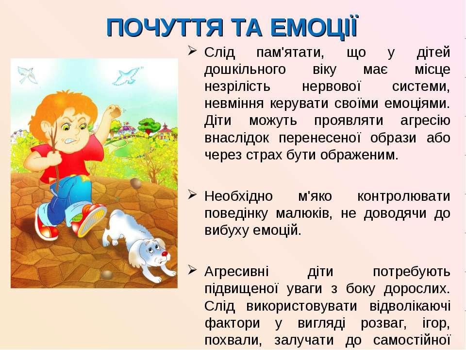 ПОЧУТТЯ ТА ЕМОЦІЇ Слід пам'ятати, що у дітей дошкільного віку має місце незрі...