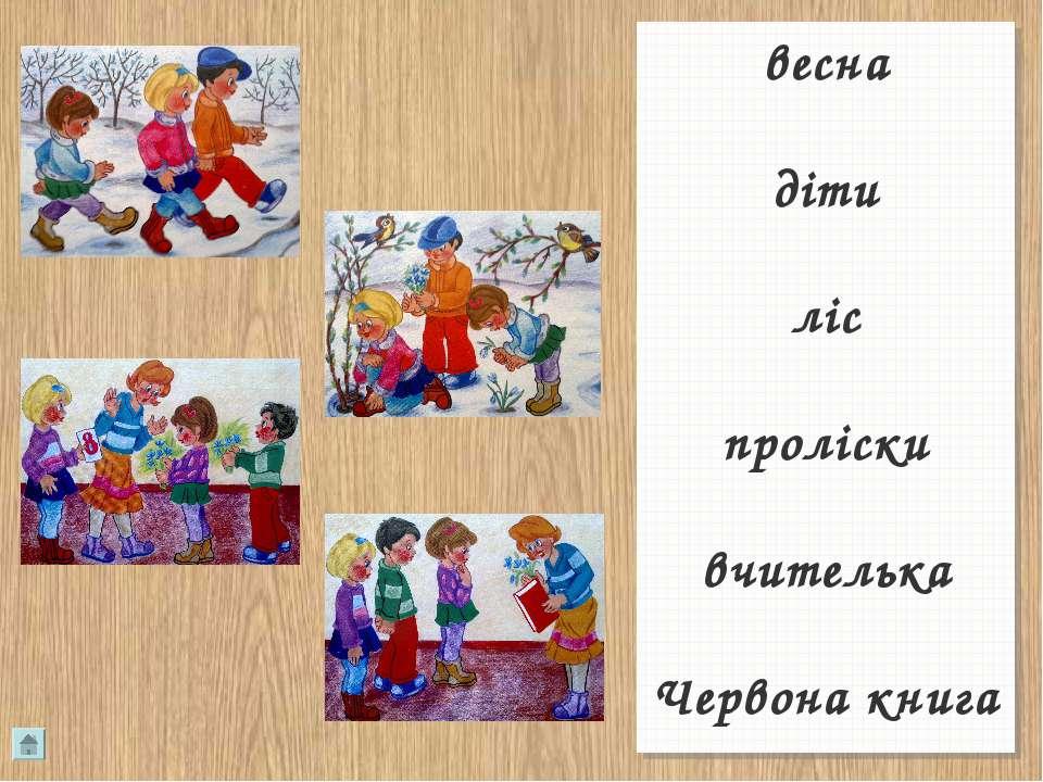 весна діти ліс проліски вчителька Червона книга