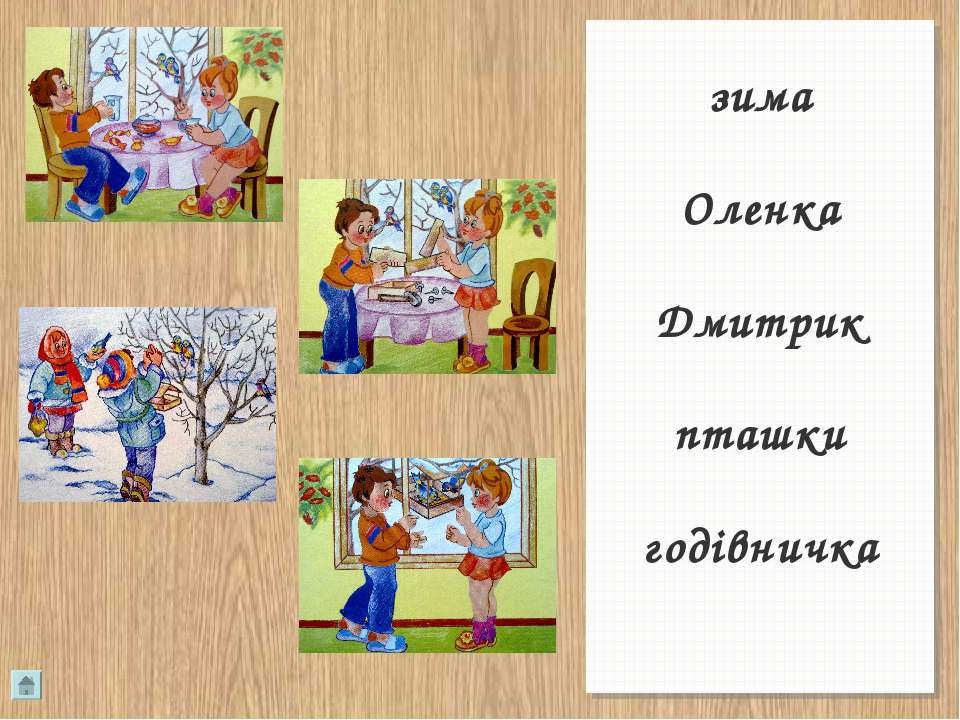 зима Оленка Дмитрик пташки годівничка
