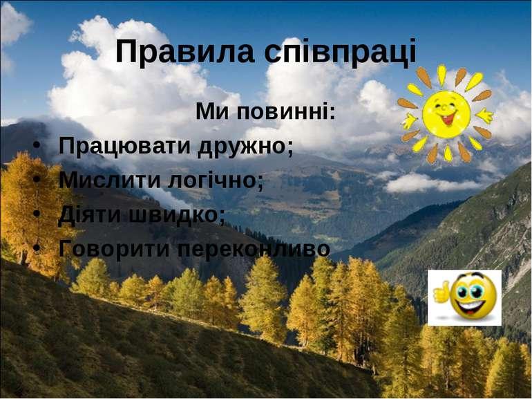 Ми повинні: Ми повинні: Працювати дружно; Мислити логічно; Діяти швидко; Гово...