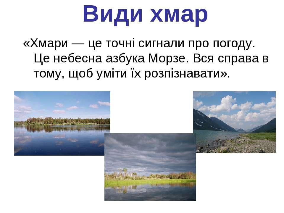 «Хмари — це точні сигнали про погоду. Це небесна азбука Морзе. Вся справа в т...