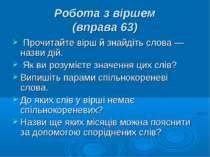 Робота з віршем (вправа 63) Прочитайте вірш й знайдіть слова — назви дій. Як ...