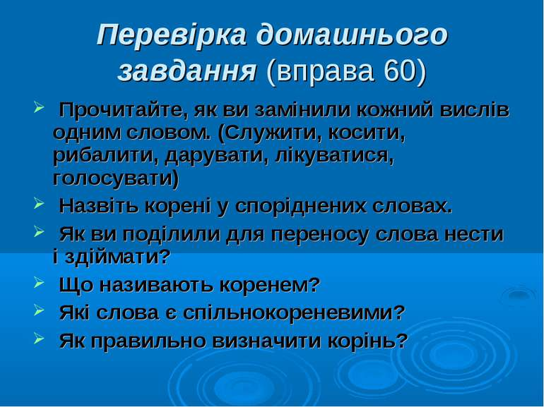 Перевірка домашнього завдання (вправа 60) Прочитайте, як ви замінили кожний в...
