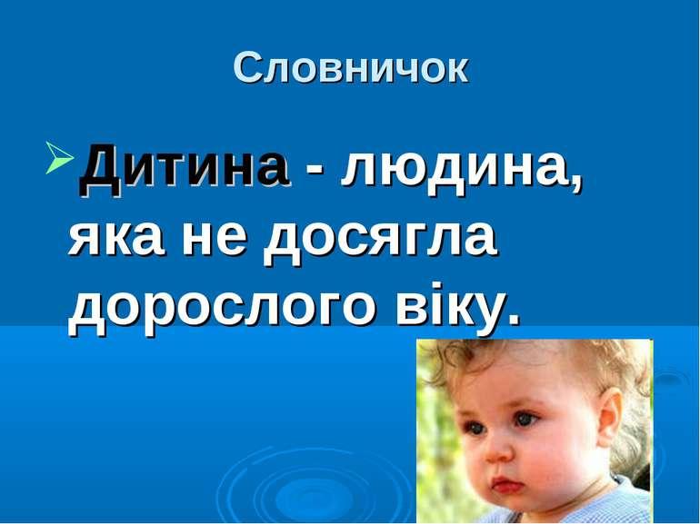 Словничок Дитина - людина, яка не досягла дорослого віку.