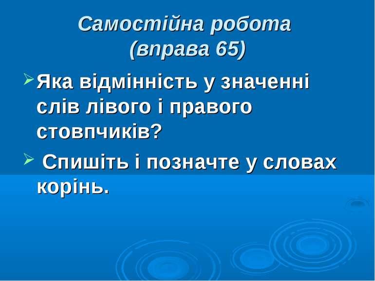 Самостійна робота (вправа 65) Яка відмінність у значенні слів лівого і правог...