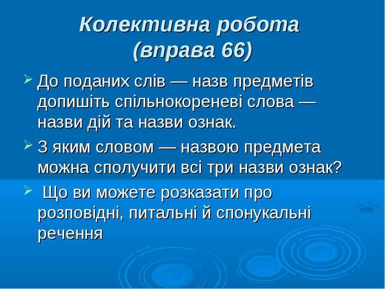 Колективна робота (вправа 66) До поданих слів — назв предметів допишіть спіль...