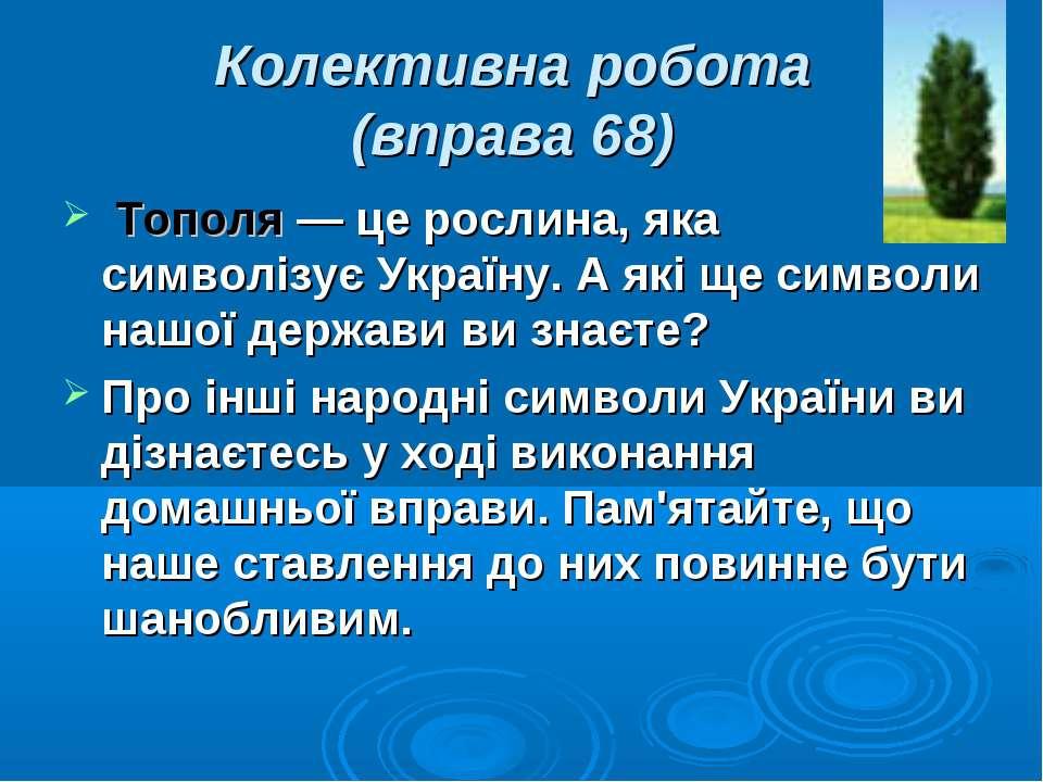 Колективна робота (вправа 68) Тополя — це рослина, яка символізує Україну. А ...