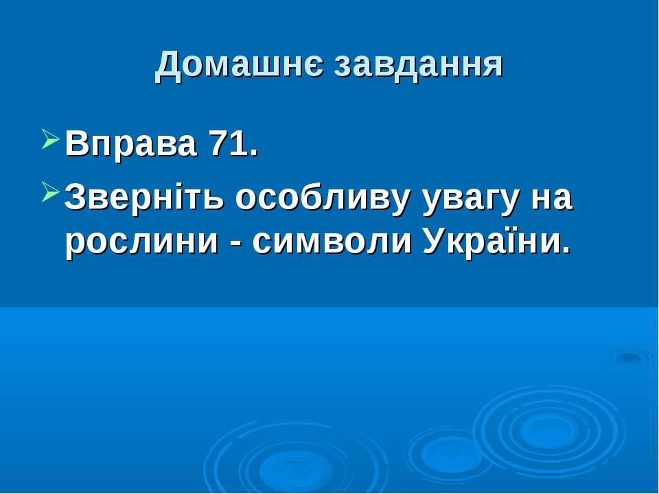 Домашнє завдання Вправа 71. Зверніть особливу увагу на рослини - символи Укра...