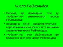 Число Рейнольдса Перехід від ламінарної течії до турбулентної визначається чи...