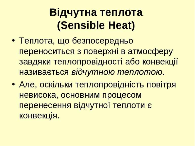 Відчутна теплота (Sensible Heat) Теплота, що безпосередньо переноситься з пов...