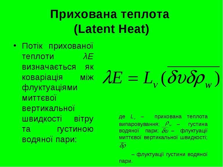 Прихована теплота (Latent Heat) Потік прихованої теплоти λE визначається як к...