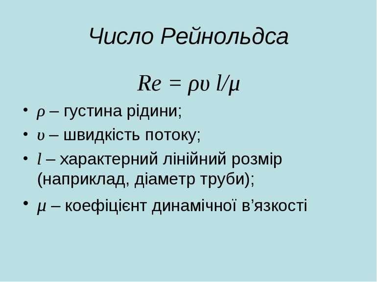 Число Рейнольдса Re = ρυ l/μ ρ – густина рідини; υ – швидкість потоку; l – ха...