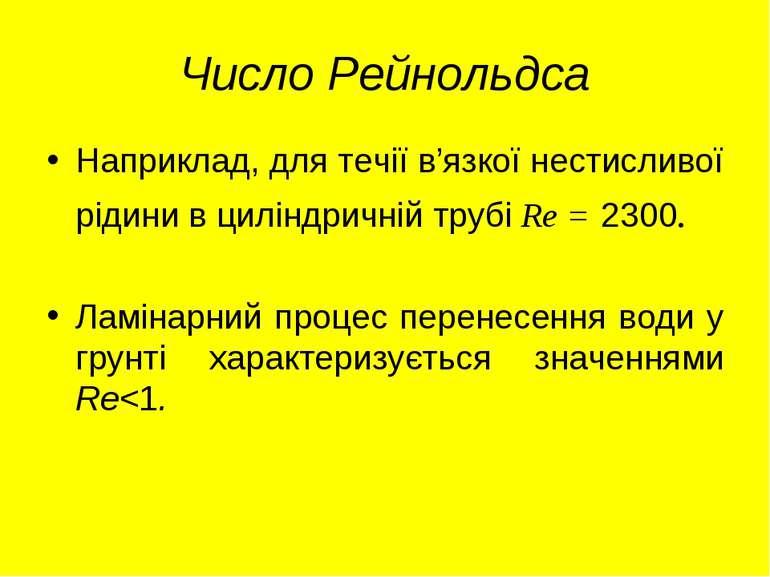Число Рейнольдса Наприклад, для течії в'язкої нестисливої рідини в циліндричн...