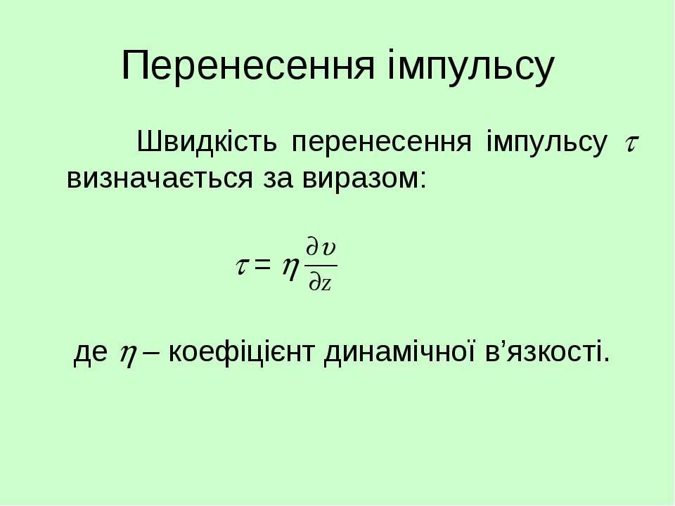 Перенесення імпульсу Швидкість перенесення імпульсу визначається за виразом: ...