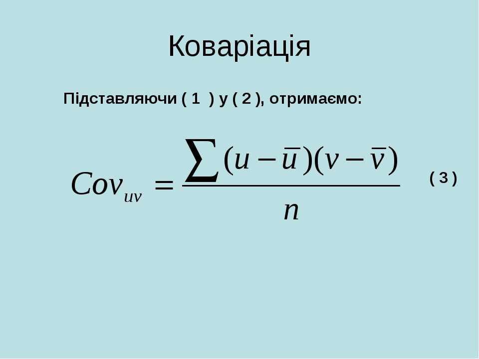 Коваріація Підставляючи ( 1 ) у ( 2 ), отримаємо: ( 3 )