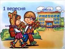 1 вересня школярі діти рахувати читати писати школа