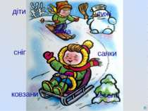 діти лижі зима сніг санки гірка ковзани весело