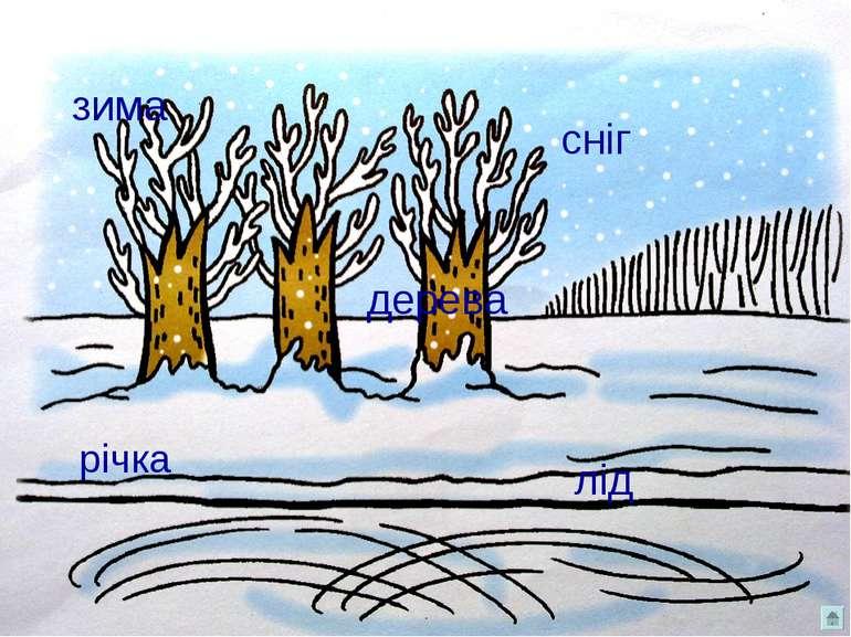 зима лід річка дерева сніг