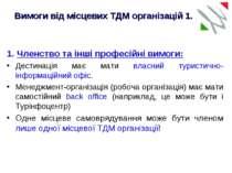 Вимоги від місцевих ТДМ організацій 1. 1. Членство та інші професійні вимоги:...